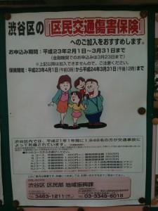 渋谷区の「区民交通傷害保険」